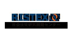 RISTEX 社会技術研究開発センター